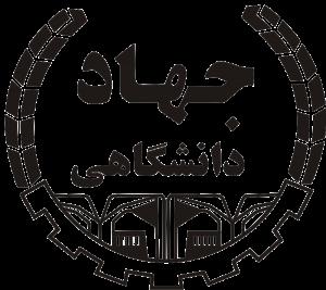 لوگوی جهاد دانشگاهی