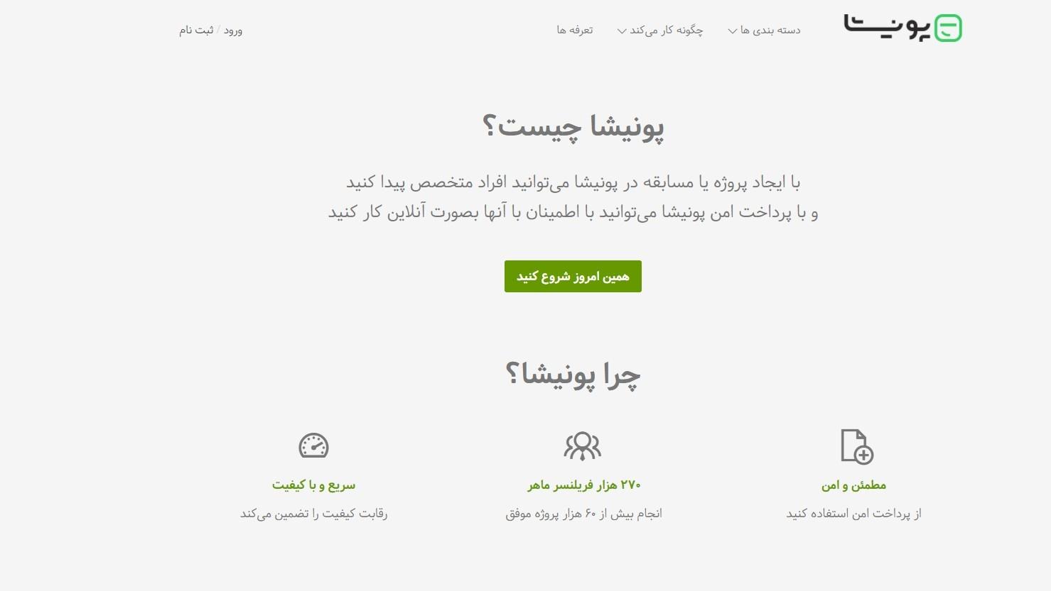 پونیشا یکی از معروف ترین سایت های مخصوص فریلسنرها است که ایمن ترین روش پرداخت را ارائه می کند