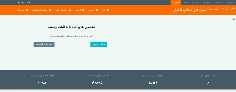 تایپ ایران با ارائه بستری مناسب به فریسلنرها کمک می کند با دریافت مدرک مهارت های خود را به کارفرمایان اثبات کنند